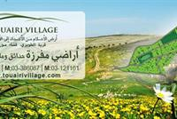 Land For Sale In A Special Fresh Village In Tyre, South Lebanon