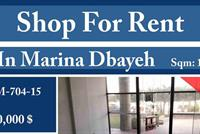 Shop For Rent In La Marina Dbayeh